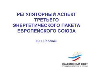 РЕГУЛЯТОРНЫЙ АСПЕКТ ТРЕТЬЕГО  ЭНЕРГЕТИЧЕСКОГО ПАКЕТА ЕВРОПЕЙСКОГО СОЮЗА В.П. Сорокин