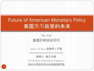 Future of American Monetary Policy 美国货币政策的未来