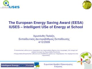 The European Energy Saving Award (EESA) IUSES – Intelligent USe of Energy at School