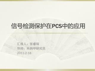 信号检测保护在 PCS 中的应用