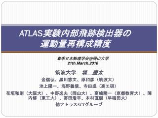 ATLAS 実験内部飛跡検出器の 運動量再構成精度