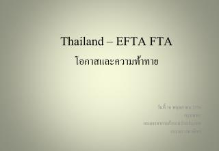Thailand – EFTA FTA โอกาสและความท้าทาย