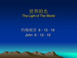 世界的光  The Light of The World