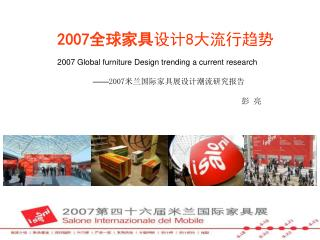 2007 全球家具 设计 8 大流行趋势 2007 Global furniture Design trending a current research
