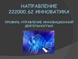 Направление  222000.62  Инноватика профиль Управление инновационной деятельностью