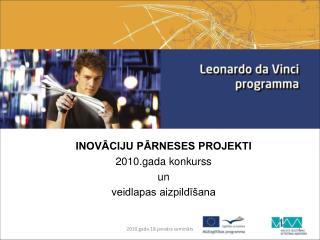 INOVĀCIJU PĀRNESES PROJEKTI 2010.gada konkurss  un veidlapas aizpildīšana