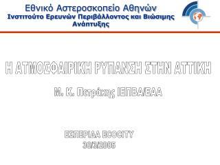 Εθνικό Αστεροσκοπείο Αθηνών Ινστιτούτο Ερευνών Περιβάλλοντος και Βιώσιμης Ανάπτυξης