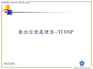 數位信號處理器 --T I DSP