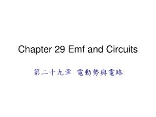 Chapter 29 Emf and Circuits