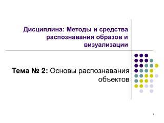 Дисциплина: Методы и средства распознавания образов и визуализации