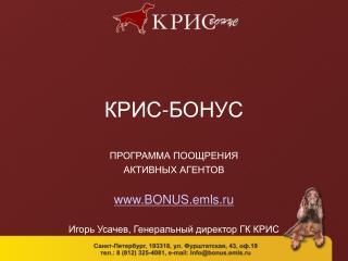 КРИС-БОНУС