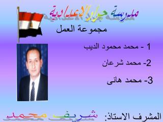 مجموعة العمل     1 - محمد محمود الديب         2- محمد شرعان      3- محمد هانى المشرف الاستاذ :
