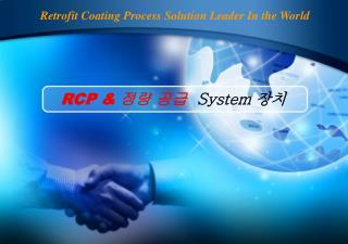 Retrofit Coating Process Solution Leader In the World