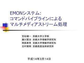 EMON システム: コマンドパイプラインによる マルチメディアストリーム処理