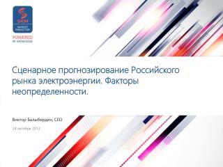 Сценарное прогнозирование Российского рынка электроэнергии. Факторы неопределенности.