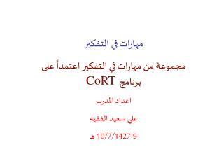 مهارات في التفكير  مجموعة من مهارات في التفكير اعتمداً على برنامج  CoRT اعداد المدرب