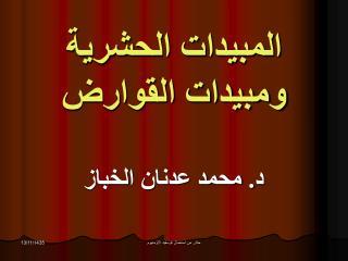المبيدات الحشرية ومبيدات القوارض د. محمد عدنان الخباز