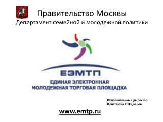 Правительство  Москвы Департамент  семейной и молодежной политики