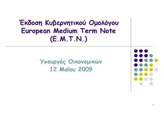 Έκδοση Κυβερνητικού Ομολόγου   European Medium Term Note (E .M.T.N.)