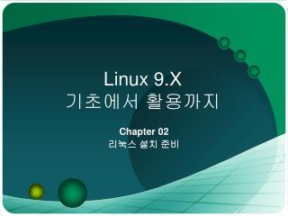Linux 9.X  기초에서 활용까지
