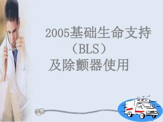 2005 基础生命支持( BLS ) 及除颤器使用