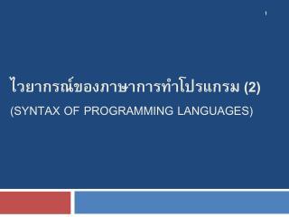 ไวยากรณ์ของภาษาการทำโปรแกรม  ( 2 ) (Syntax of programming languages)