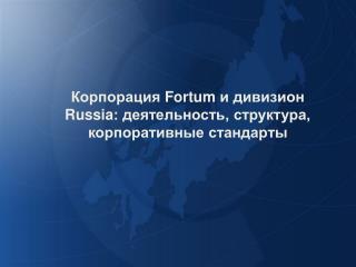 Политики, процедуры и процессы  ОАО «Фортум »