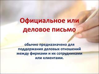 Официальное или деловое письмо