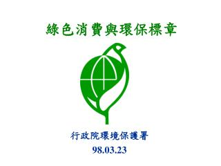綠色消費與環保標章