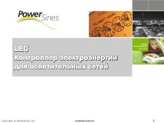 LEC Контроллер электроэнергии для осветительных сетей