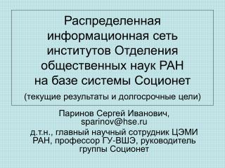 Паринов Сергей Иванович,  sparinov@hse.ru