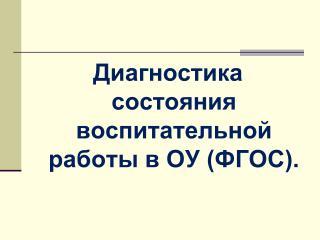 Диагностика состояния воспитательной работы в ОУ (ФГОС).