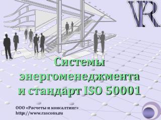 Системы энергоменеджмента и  стандарт  ISO 50001
