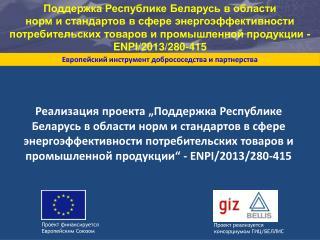 Проект  реализуется  консорциумом ГИЦ/БЕЛЛИС