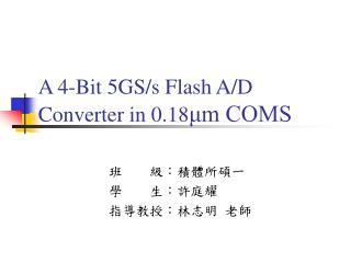 A 4-Bit 5GS/s Flash A/D Converter in 0.18 μm COMS