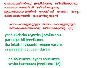 yeshu kristhu uyarthu jeevikunnu paralokathil jeevikunnu iha lokathil thaanini vegam varum