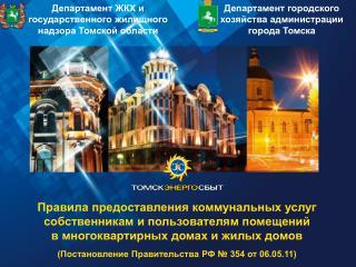 Департамент городского хозяйства администрации  города Томска