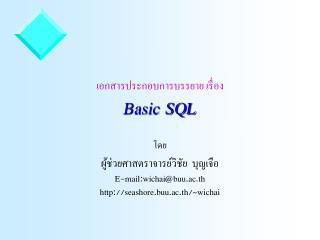 เอกสารประกอบการบรรยาย เรื่อง Basic SQL
