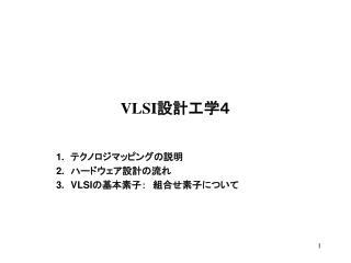 VLSI 設計工学4