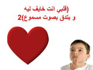 (قلبي انت خايف ليه و بتدق بصوت مسموع)2
