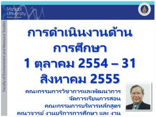 การดำเนินงานด้านการศึกษา 1 ตุลาคม 2554 – 31 สิงหาคม 2555