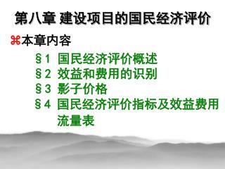 第八章 建设项目的国民经济评价
