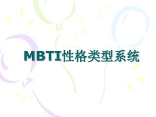 MBTI 性格类型系统