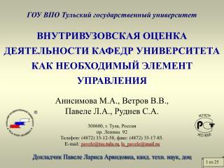 ГОУ ВПО Тульский государственный университет