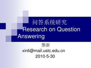 问答系统研究 Research on Question          Answering