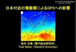坂井 丈泰 (電子航法研究所) Todd Walter  ( Stanford University )