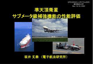 GPS/GNSS シンポジウム 2005 東京海洋大学 Nov. 16-18, 2005