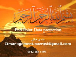 End Point Data protection