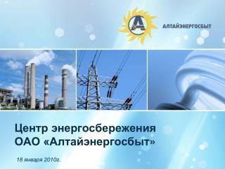 Центр энергосбережения  ОАО « Алтайэнергосбыт »