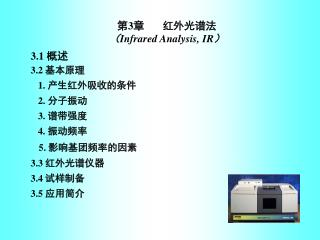 第 3 章       红外光谱法 ( Infrared Analysis, IR )
